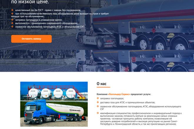 Сайт под ключ. Landing Page. Backend 2 - kwork.ru