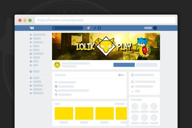 Сделаю оформление Вконтакте для группы 52 - kwork.ru