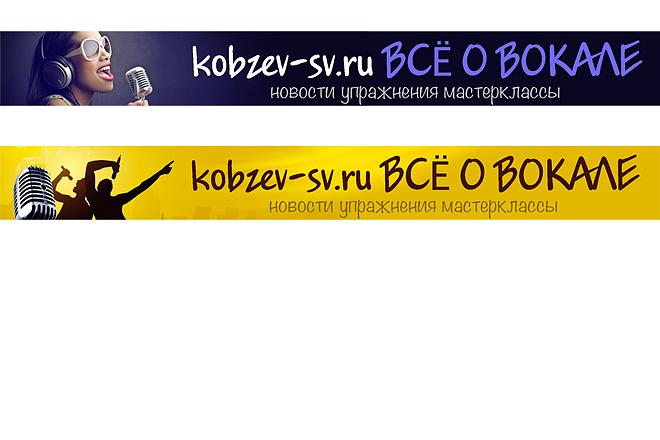 Web баннер для сайта, соцсети, контекстной рекламы 11 - kwork.ru