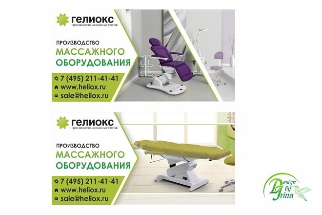 Наружная реклама 82 - kwork.ru