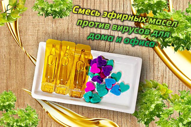 Дизайн баннера 27 - kwork.ru
