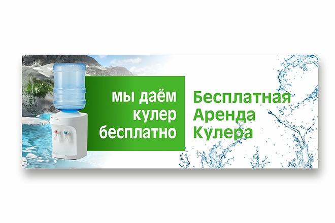 Дизайн баннера 26 - kwork.ru