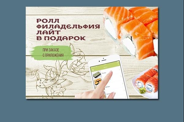 Сделаю ВЕБ баннер любой тематики 46 - kwork.ru