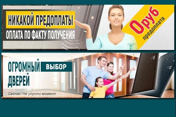 Сделаю ВЕБ баннер любой тематики 44 - kwork.ru