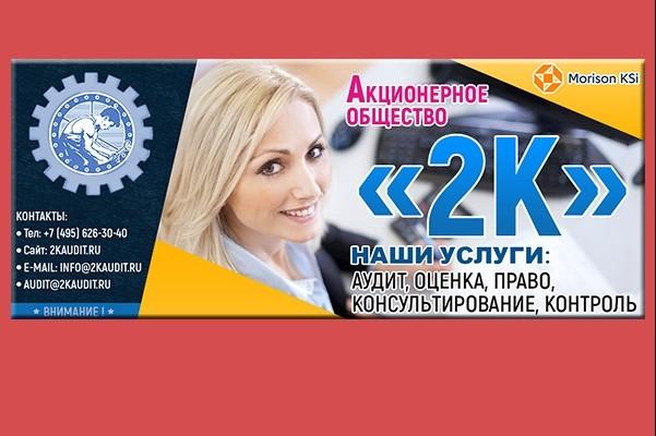 Сделаю ВЕБ баннер любой тематики 38 - kwork.ru