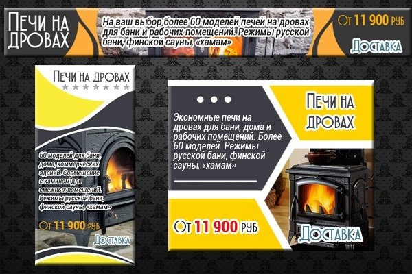Сделаю ВЕБ баннер любой тематики 101 - kwork.ru