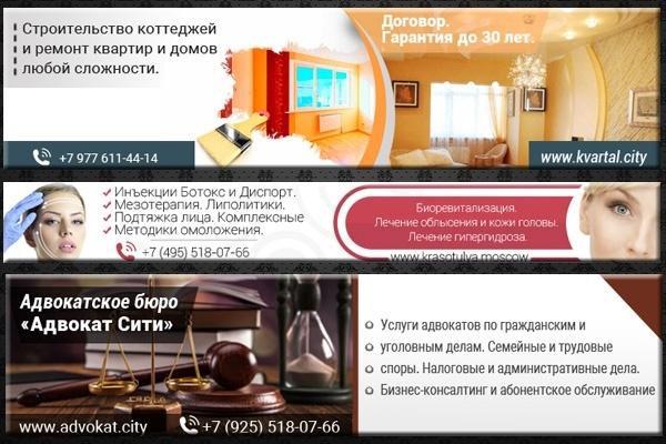 Сделаю ВЕБ баннер любой тематики 99 - kwork.ru