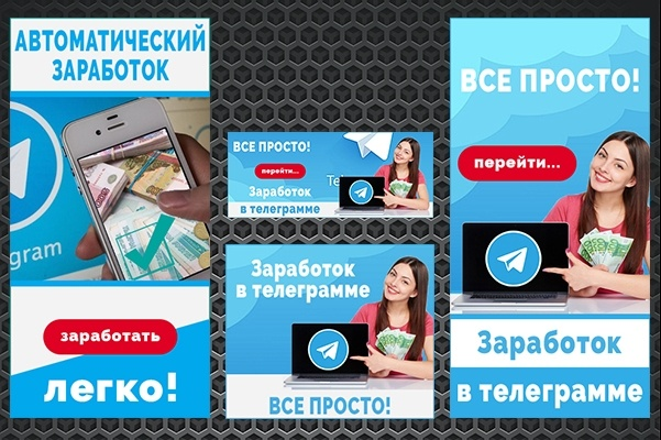Сделаю ВЕБ баннер любой тематики 83 - kwork.ru