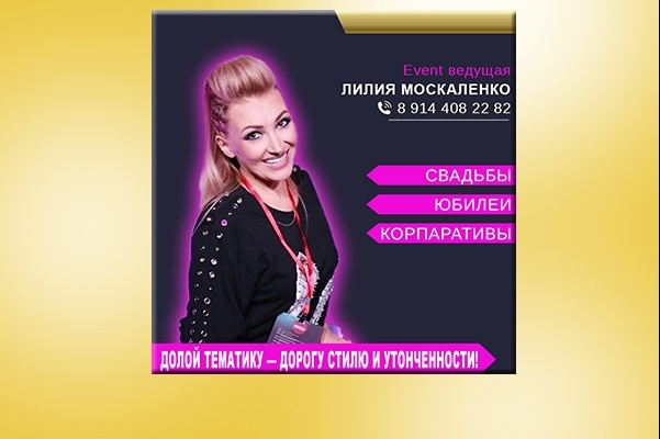 Сделаю ВЕБ баннер любой тематики 69 - kwork.ru