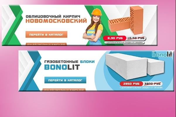 Сделаю ВЕБ баннер любой тематики 66 - kwork.ru