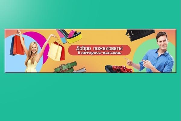 Сделаю ВЕБ баннер любой тематики 65 - kwork.ru