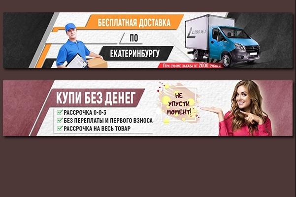 Сделаю ВЕБ баннер любой тематики 56 - kwork.ru