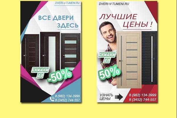 Сделаю ВЕБ баннер любой тематики 47 - kwork.ru