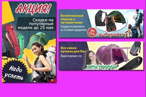 Сделаю ВЕБ баннер любой тематики 50 - kwork.ru
