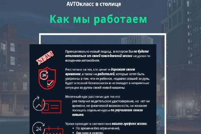 Создание сайтов на конструкторе сайтов WIX, nethouse 98 - kwork.ru