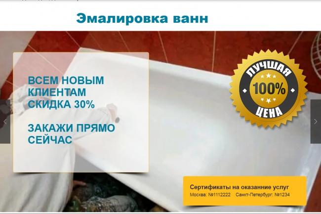Создание сайтов на конструкторе сайтов WIX, nethouse 97 - kwork.ru