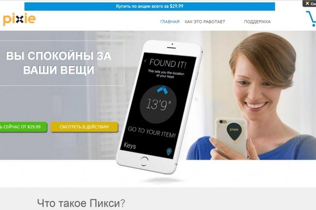 Создание сайтов на конструкторе сайтов WIX, nethouse 96 - kwork.ru