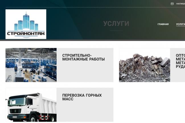 Создание сайтов на конструкторе сайтов WIX, nethouse 91 - kwork.ru