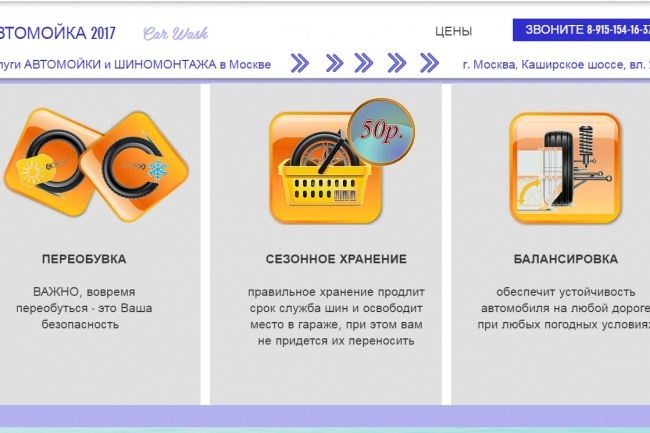 Создание сайтов на конструкторе сайтов WIX, nethouse 88 - kwork.ru
