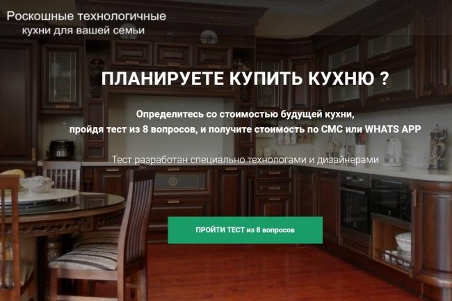 Создание сайтов на конструкторе сайтов WIX, nethouse 86 - kwork.ru