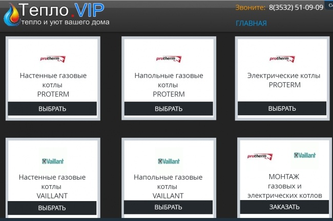 Создание сайтов на конструкторе сайтов WIX, nethouse 84 - kwork.ru
