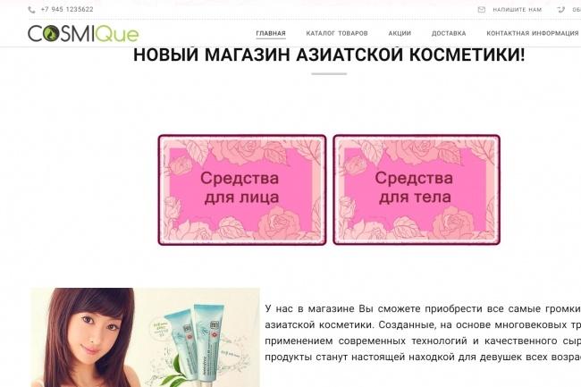 Создание сайтов на конструкторе сайтов WIX, nethouse 74 - kwork.ru