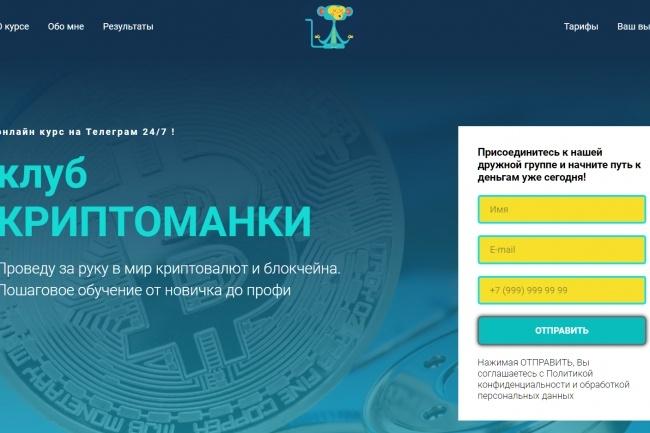 Создание сайтов на конструкторе сайтов WIX, nethouse 73 - kwork.ru