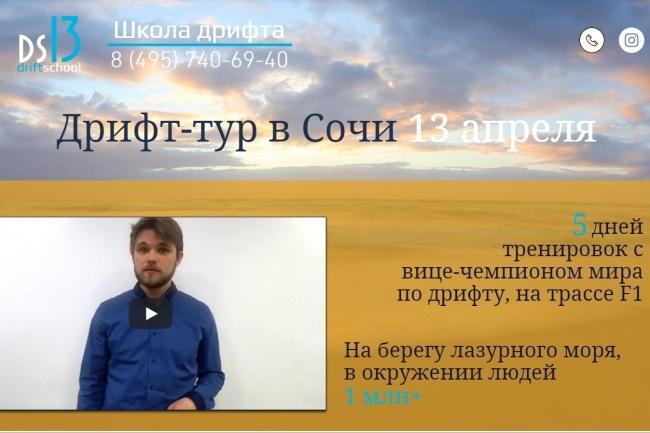 Создание сайтов на конструкторе сайтов WIX, nethouse 71 - kwork.ru