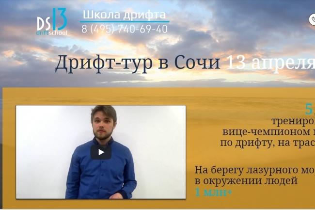 Создание сайтов на конструкторе сайтов WIX, nethouse 70 - kwork.ru