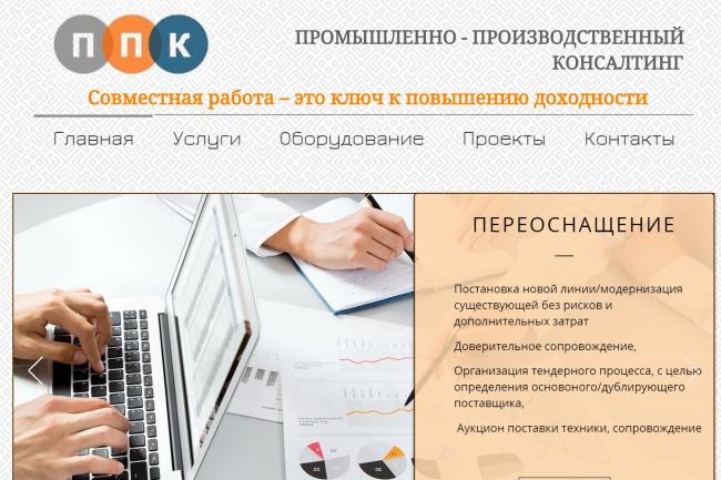 Создание сайтов на конструкторе сайтов WIX, nethouse 106 - kwork.ru