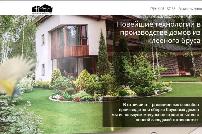 Создание сайтов на конструкторе сайтов WIX, nethouse 65 - kwork.ru