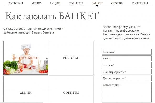 Создание сайтов на конструкторе сайтов WIX, nethouse 67 - kwork.ru