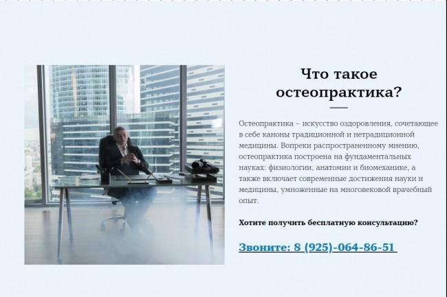 Создание сайтов на конструкторе сайтов WIX, nethouse 60 - kwork.ru