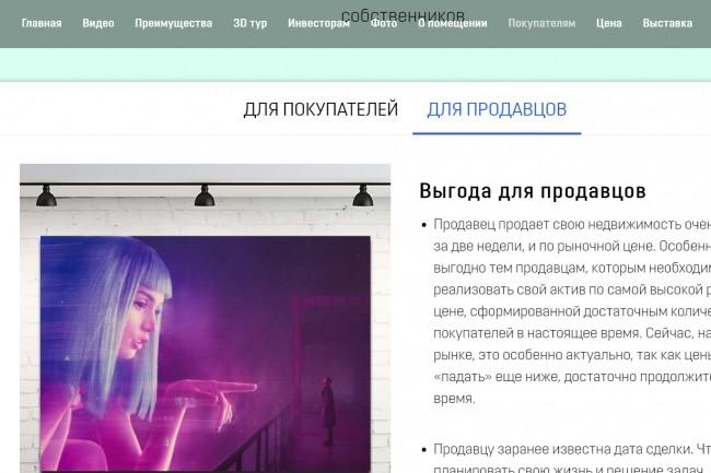 Создание сайтов на конструкторе сайтов WIX, nethouse 59 - kwork.ru