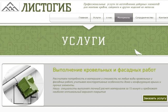 Создание сайтов на конструкторе сайтов WIX, nethouse 105 - kwork.ru