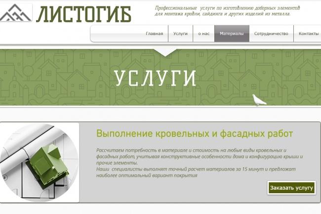 Создание сайтов на конструкторе сайтов WIX, nethouse 104 - kwork.ru