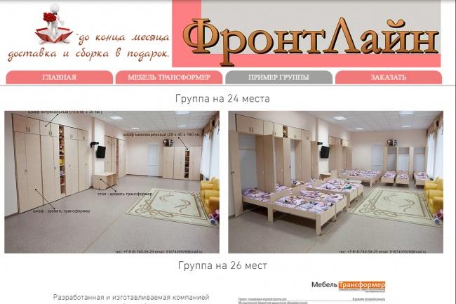Создание сайтов на конструкторе сайтов WIX, nethouse 102 - kwork.ru