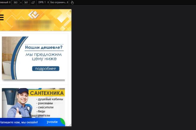 Доработка и исправления верстки. CMS WordPress, Joomla 88 - kwork.ru