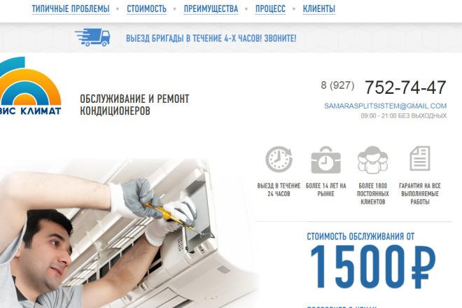 Качественная копия лендинга с установкой панели редактора 101 - kwork.ru