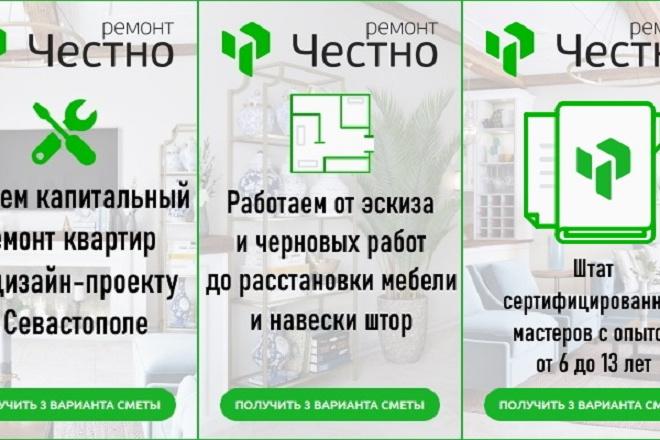 Создаю баннеры на поиск в формате gif для Яндекса 1 - kwork.ru