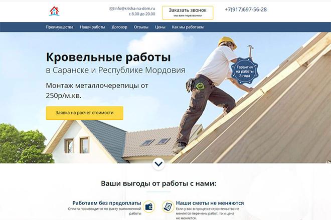 Копирование сайтов практически любых размеров 45 - kwork.ru