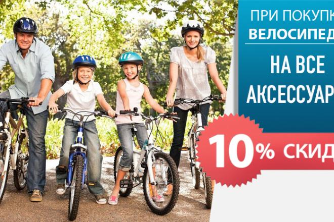 Web баннер для сайта, соцсети, контекстной рекламы 7 - kwork.ru