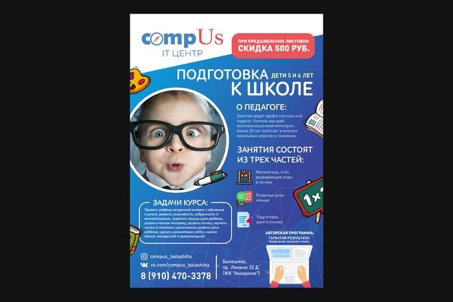 Изготовление дизайна листовки, флаера 62 - kwork.ru