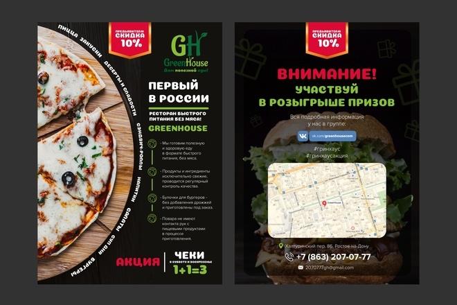 Изготовление дизайна листовки, флаера 61 - kwork.ru