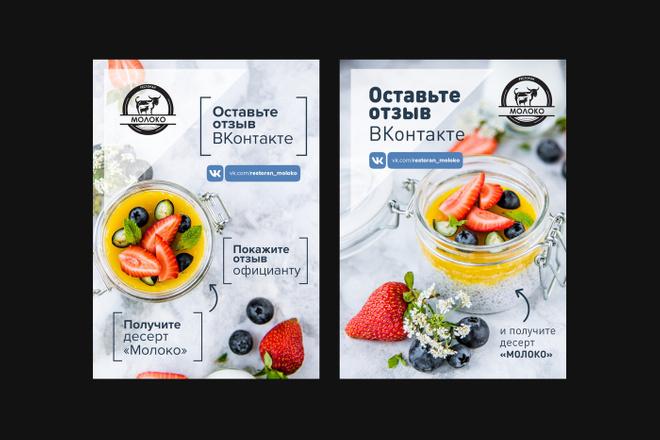 Изготовление дизайна листовки, флаера 58 - kwork.ru