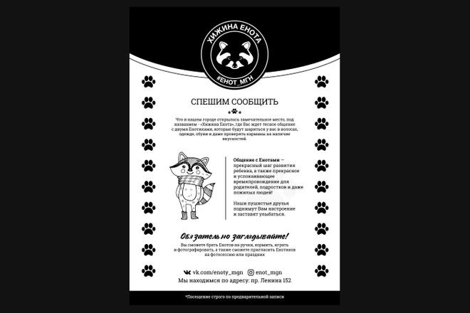 Изготовление дизайна листовки, флаера 57 - kwork.ru
