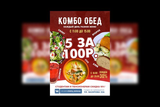 Изготовление дизайна листовки, флаера 53 - kwork.ru