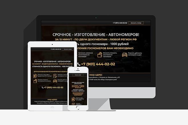 Сделаю лендинг с уникальным дизайном, не копия 41 - kwork.ru