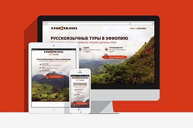 Сделаю лендинг с уникальным дизайном, не копия 54 - kwork.ru