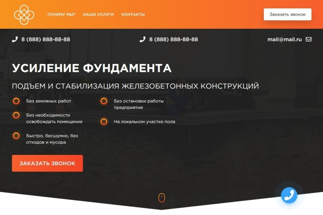 Делаю копии landing page 5 - kwork.ru